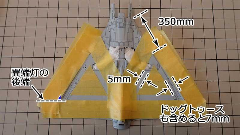 模型に貼り付けたマスキングテープ